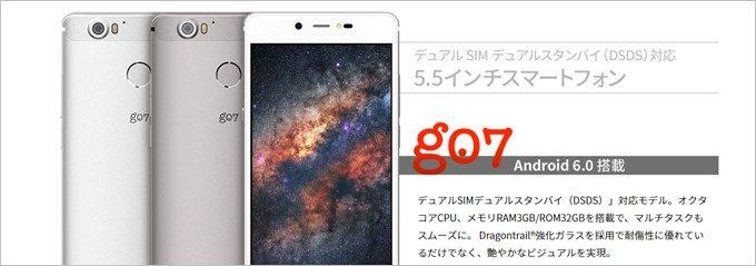 「g07」は低価格ながらもDSDSに対応した要注目機種