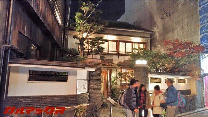 名古屋でお気に入りの「一凰」で忘年会を開催!