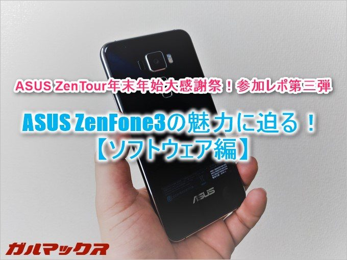 ASUSのZenTourに参加してZenFone3のソフトウェアの魅力に迫ります!