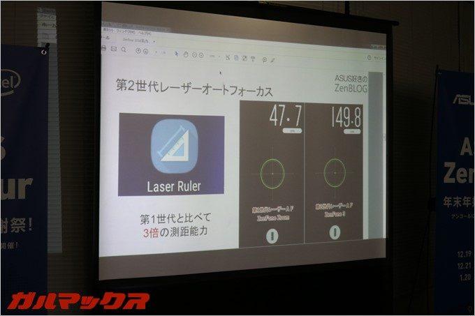 ZenFone3から被写体までの距離を測る