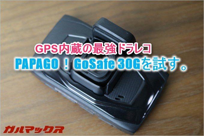 GPSを内蔵したPAPAGO!のGoSafe 30G。