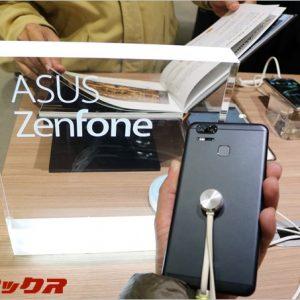Zenfone Zoom S(ZE553KL)の性能評価と最新情報(実機触ってきた)