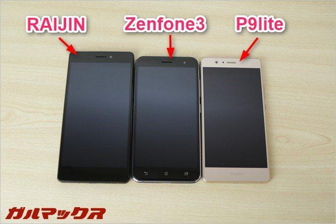 RAIJINとZenfone3、P9liteのサイズを比較