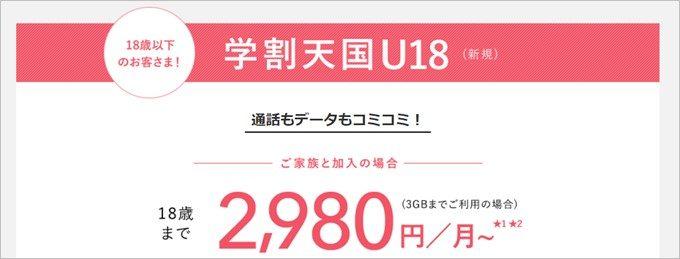 auでは5分以下+データ3GBを月々2,980円で利用可能
