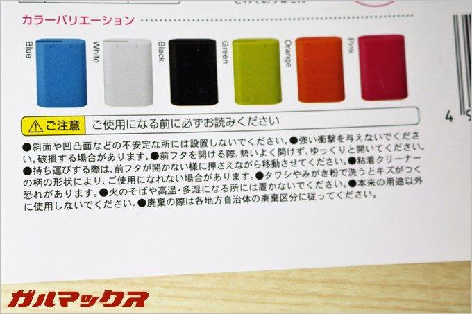 コロモードインのカラーは全部で6色(ブルー、ホワイト、ブラック、グリーン、オレンジ、濃いピンク)が有るようです。