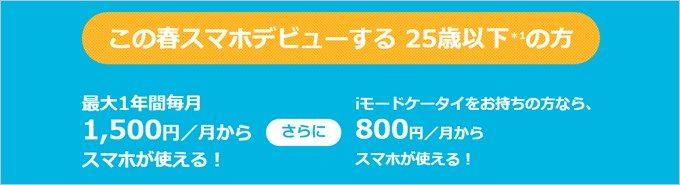 ドコモの学割では月々の利用料金の最低維持費が800円。データは別途シェアとなります。
