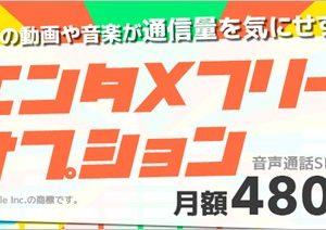 BIGLOBE SIMのエンタメフリー(月額480円)にSpotifyが対応