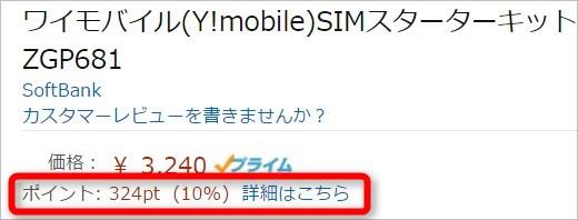 AmazonでワイモバイルSIMを申し込むと10%のポイント還元