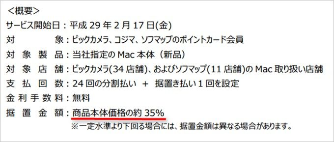 ビックカメラのMacアップグレードプログラムを利用する場合の据置金は本体価格の35%