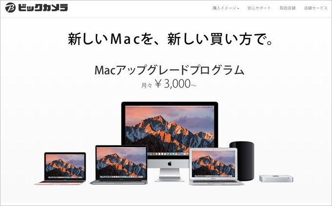ビックカメラのMacアップグレードプログラムを利用する場合のメリットとデメリット