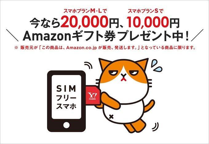 AmazonでワイモバイルSIMを取り扱い開始。