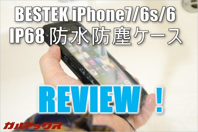 BESTEKの防水防塵iPhoneケースをレビュー!