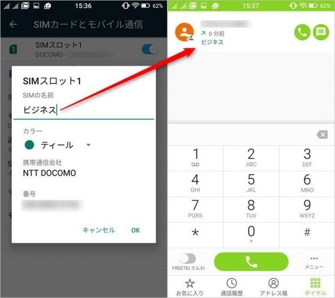 garumax-freetel-raijin-review-screenshot4-680x605