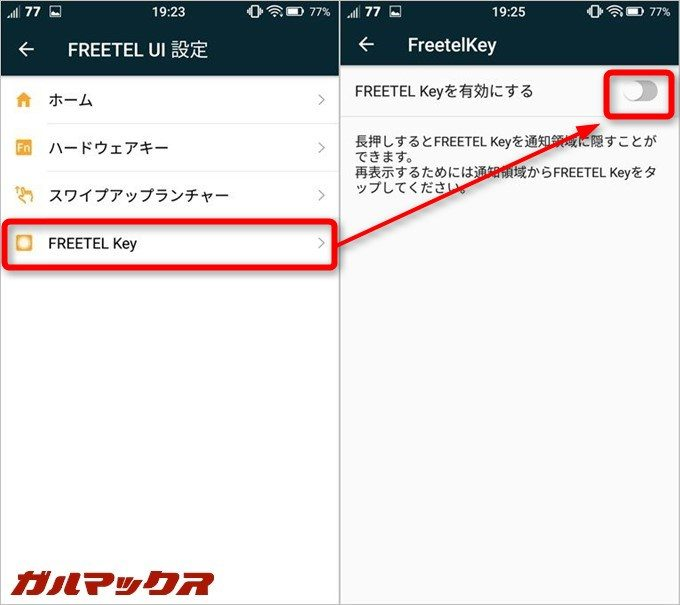 garumax-freetel-raijin-software-12
