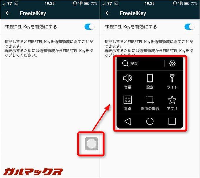 garumax-freetel-raijin-software-13