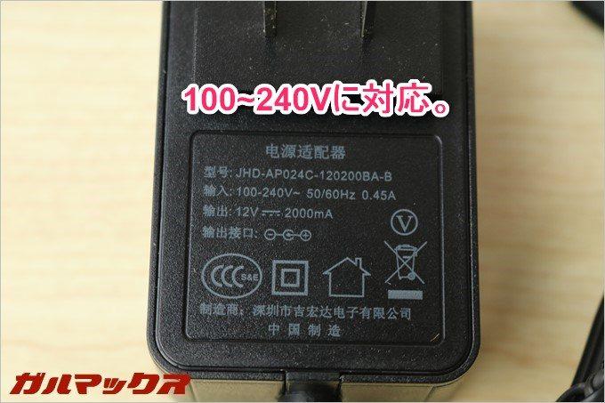Jumper Ezbook 3に付属のACアダプターは100~240Vで利用可能です。