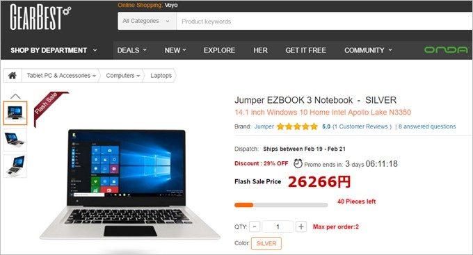 Jumper Ezbook 3の価格は執筆時点で2.6万円