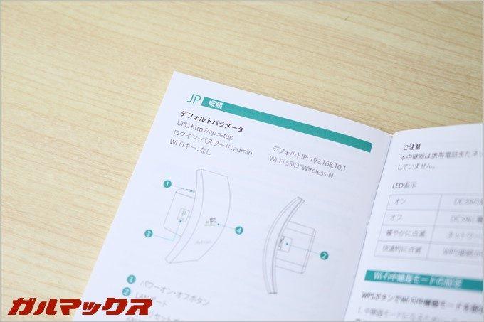 説明書には日本語も記載されているので安心