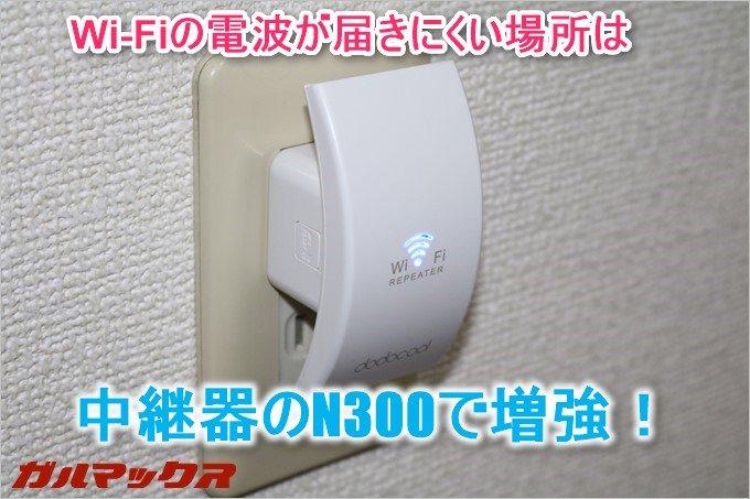 Wi-Fiの電波が弱い場合は中継器のN300で電波を増強!