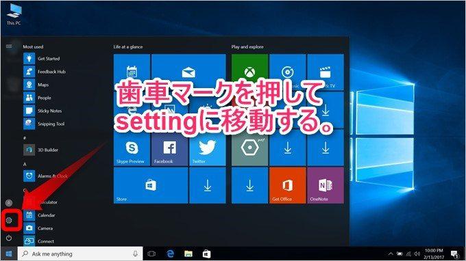 Windowsボタンを押して歯車マークを押すことでsetting画面に移動できます。