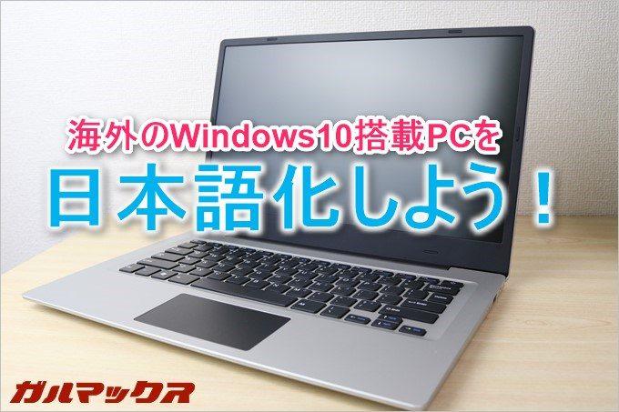 海外版のノートパソコンを日本語化する手順を書いています。