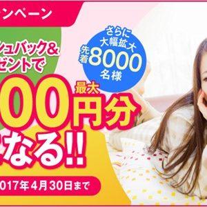 DTI SIMのキャンペーン。5GBプラン以上申込みで5千円キャッシュバック。3GB/2円プランも