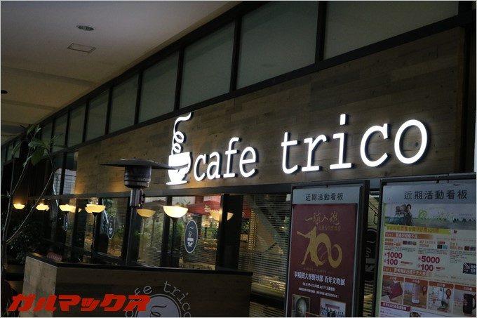 ハンブルハウス台北に併設されている商業施設にはオシャレな飲食店やカフェが入ってます。