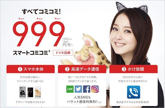 スマホ代、データ通信、電話かけ放題がすべてコミコミで999円から利用できるFREETELのスマートコミコミ+
