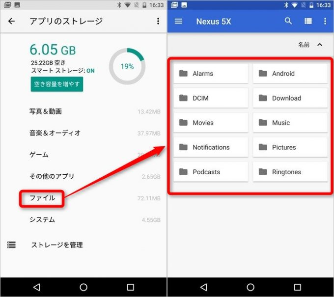Android O(8.0)のストレージ項目のファイル項目はファイルマネージャーとして機能します。