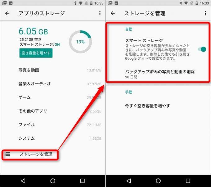 Android O(8.0)のストレージ管理項目ではスマートストレージのオンオフが可能となっています。