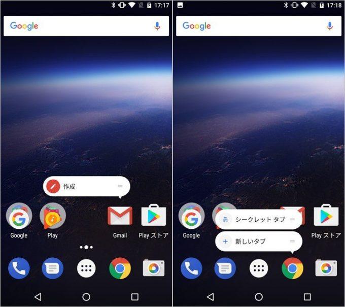 Android O(8.0)ではアプリアイコン長押しでショートカット表示。ショートカットを長押しするとショートカット単位でホーム画面に設置可能です。