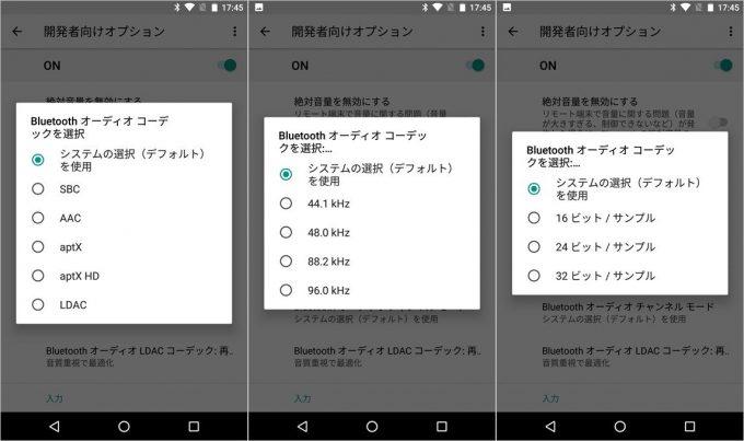 Android O(8.0)ではオーディオも強化されている