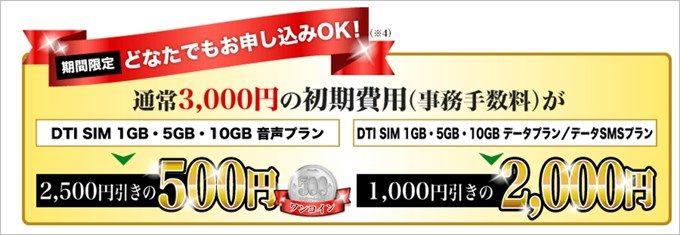 初期費用の3,000円も割引キャンペーン中です。