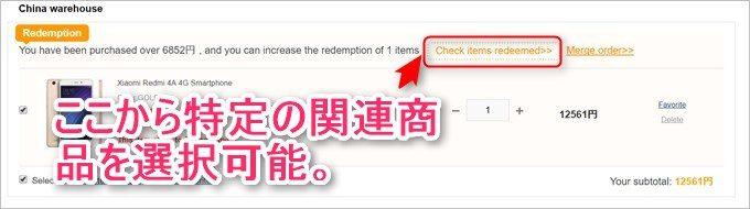 レジ画面の商品欄上部のCheck items redeemed>>リンクをクリックすると特定の関連商品が表示されます。