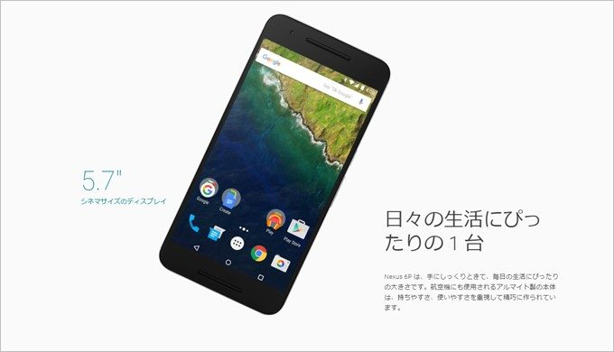 Nexus6pの実機AnTuTuベンチマークスコア