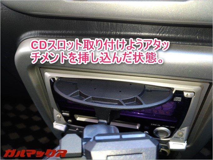 CDスロットに取付アタッチメントを挿し込みましょう。