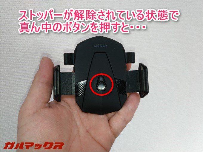 スマホ用のホルダーとスマホが設置する部分にボタンが付いています。