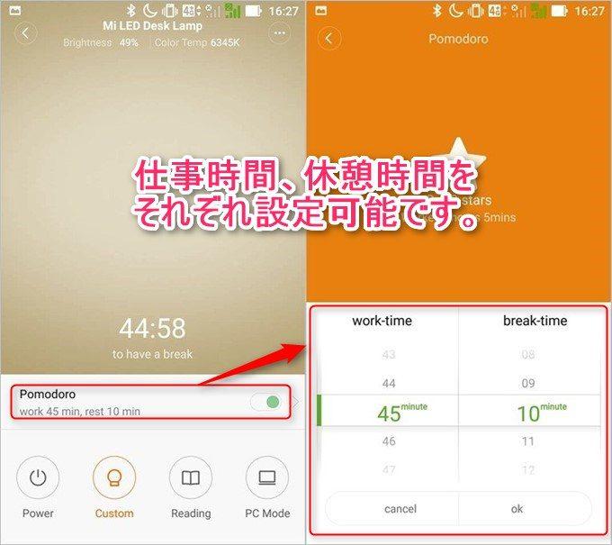Xiaomi Mijia Smart LED Desk Lampをmihomeアプリに接続すると仕事時間、休憩時間をそれぞれ設定して自動で知らせてくれます