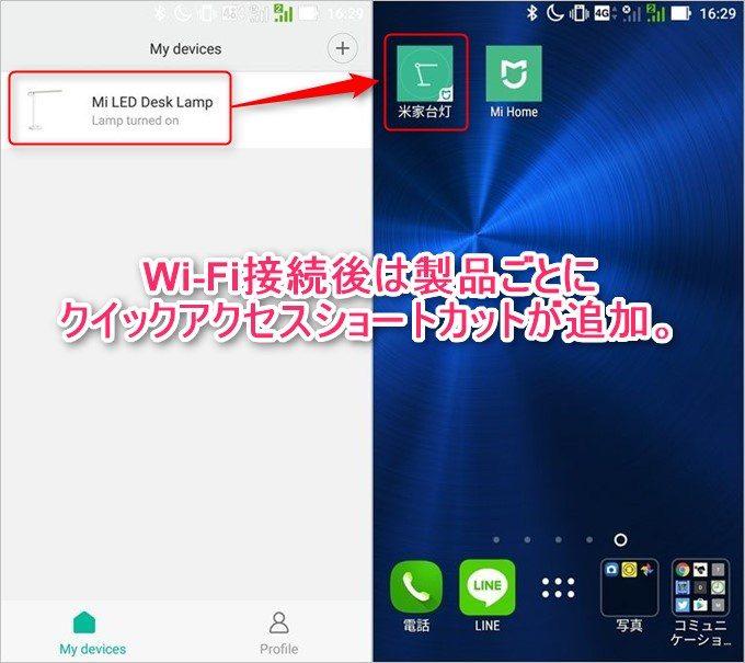 mihomeで接続した製品への操作パネルクイックアクセスショートカットが追加されます