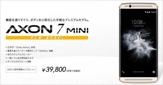 ZTE AXON 7 miniの実機ベンチマークスコア