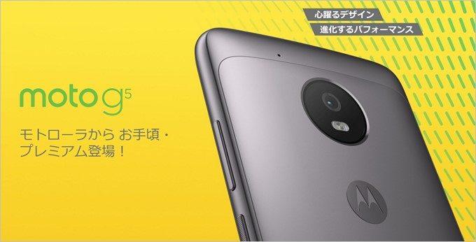 Moto G5の本体画像です