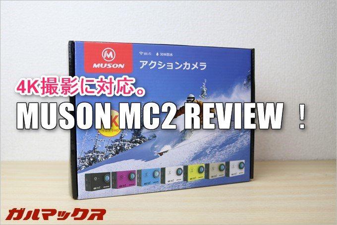 MUSON MC2のzikkiレビュー