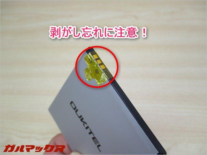 搭載されているバッテリー本体に絶縁シールが貼っているので剥がし忘れは注意しましょう。