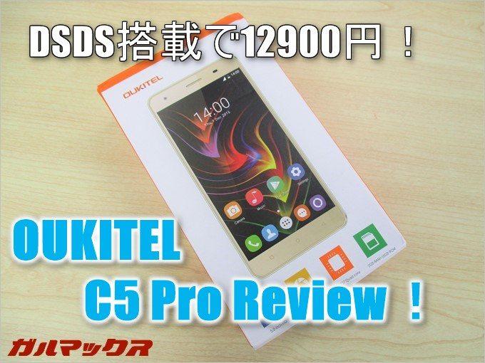 OUKITEL C5 Proの実機レビュー!