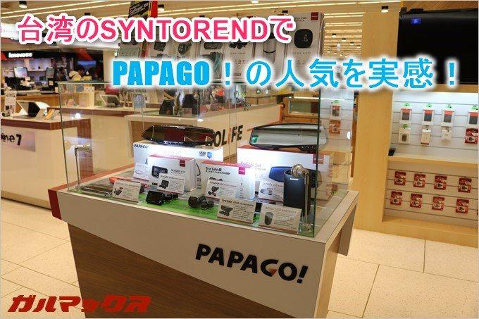 台湾でも大人気なPAPAGO!のドライブレコーダー!