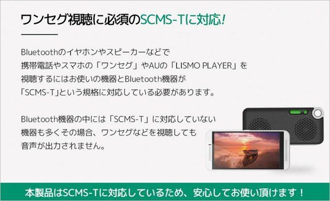 Sound mini(IS-BTSP03U)はSCMS-Tに対応!
