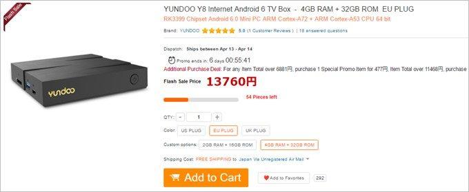 高性能なTVBOXのYUNDOO Y8 Internet Android 6 TV Box