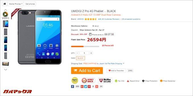 UMIDIGI Z PROの価格は安いときで約2.6万円