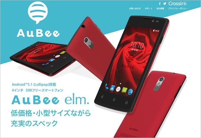 AuBee elm(MT6580M)搭載モデル