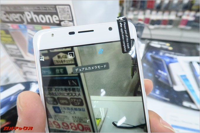 EveryPhone HGはデュアルカメラモードを搭載